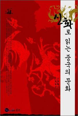 신화로 읽는 중국의 문화