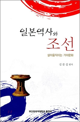 일본 역사와 조선
