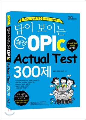 답이 보이는 실전 OPIc Actual Test 300제