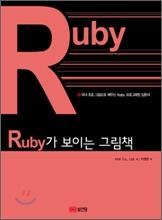 Ruby가 보이는 그림책