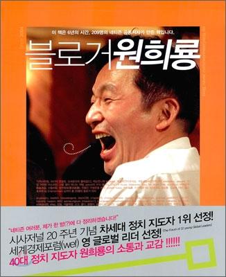 블로거 원희룡