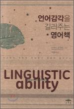 언어감각을 길러주는 영어책
