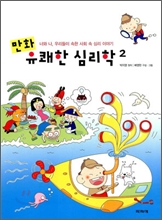 만화 유쾌한 심리학 2