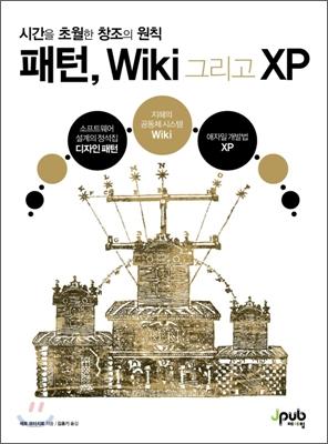 패턴, Wiki 그리고 XP