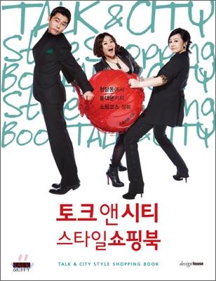 토크 앤 시티 스타일쇼핑북 Talk & City Style Shopping Book