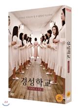 경성학교 : 사라진 소녀들 (일반판)