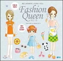 Fashion Queen 패션 퀸