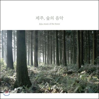 백정현 - 제주, 숲의 음악 (Jeju, Music of the Forest)