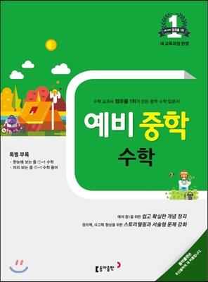 예비중학 수학 (2017년 대비)