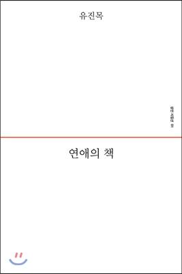 연애의 책