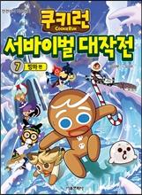쿠키런 서바이벌 대작전 7