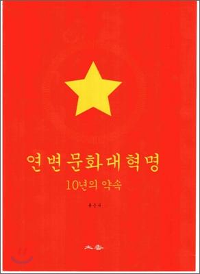 연변 문화 대혁명