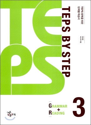 TEPS BY STEP GRAMMAR + READING 3