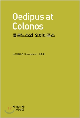 콜로노스의 오이디푸스