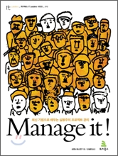 매니지 잇 Manage it!