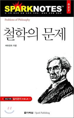 철학의 문제