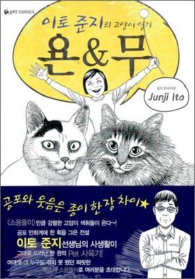 이토 준지의 고양이일기 욘&무