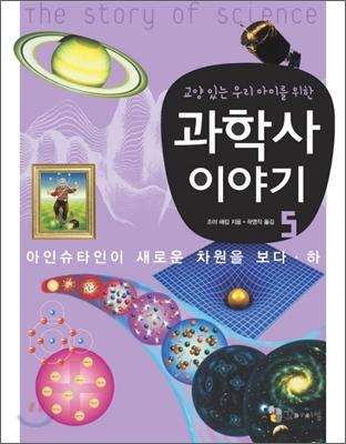 교양있는 우리 아이를 위한 과학사 이야기 5