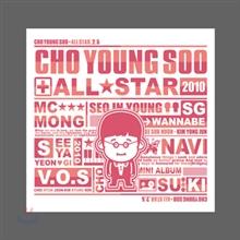 조영수 + All Star (올 스타) Vol. 2.5