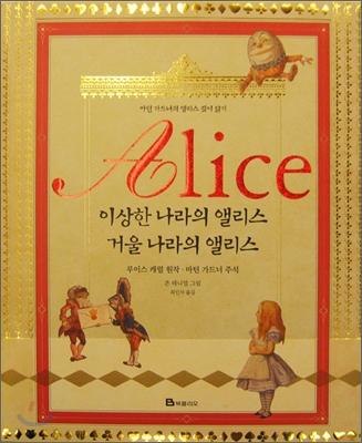 Alice 이상한 나라의 앨리스ㆍ거울 나라의 앨리스