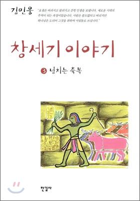 창세기 이야기 3