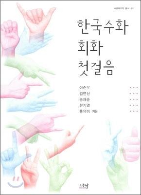 한국 수화 회화 첫걸음