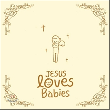 Jesus Loves Babies (���� ���꽺 ���̺�)