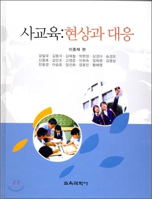 사교육 : 현상과 대응