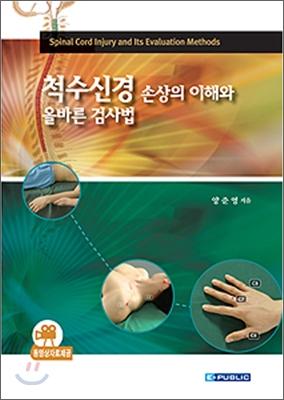 척수신경 손상의 이해와 올바른 검사법