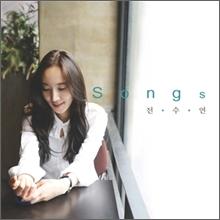 전수연 - 스페셜 보컬 앨범 : Songs