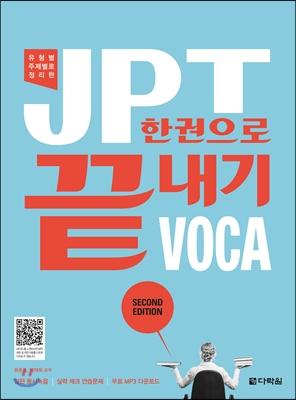 JPT 한권으로 끝내기 VOCA