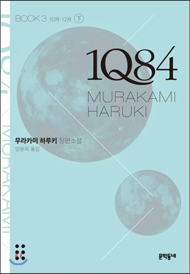1Q84 BOOK3 하