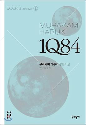 1Q84 BOOK3 상