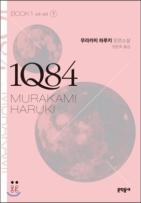 1Q84 BOOK1 하