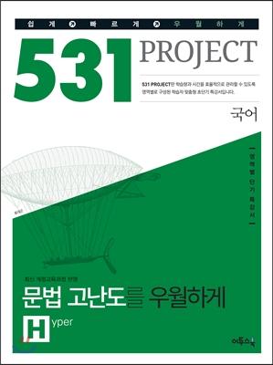 531 프로젝트 PROJECT 문법 고난도 우월하게 H (2019년용)