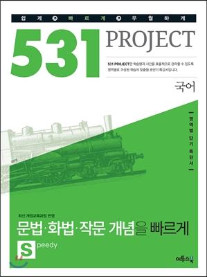 531 프로젝트 PROJECT 문법·화법·작문 개념을 빠르게 S (2018년용)
