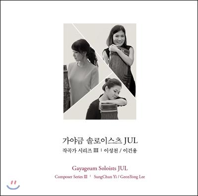 가야금 솔로이스츠 JUL - 작곡가 시리즈Ⅲ : 이성천 & 이건용