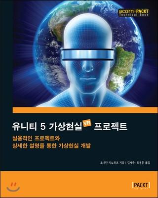 유니티 5 가상현실 VR 프로젝트
