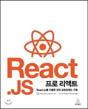 프로 리액트 React.js를 이용한 모던 프런트엔드 구축