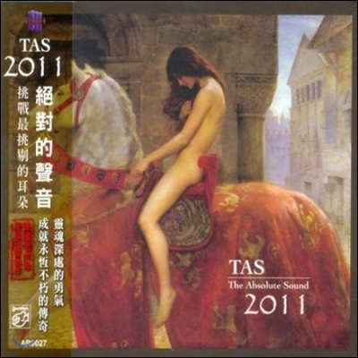 TAS 2011 - The Absolute Sound [DMM-CD Limited Edition]
