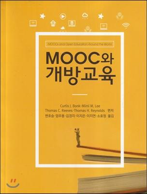 Mooc와 개방교육