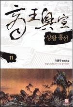 상왕흥선(商王興宣) 11