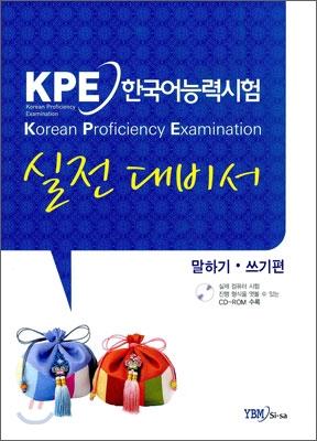 KPE 한국어능력시험 실전대비서 말하기·쓰기편