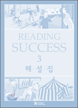 READING SUCCESS 3 : �ؼ���