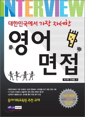 대한민국에서 가장 자세한 영어 면접