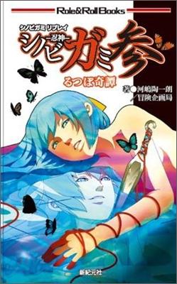 シノビガミ(3)るつぼ奇譚