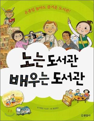 노는 도서관 배우는 도서관  : 온종일 놀아도 즐거운 도서관!
