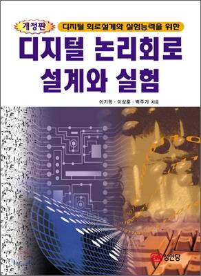 디지털 논리회로 설계와 실험