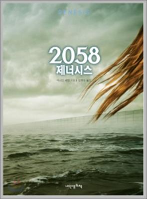 2058 제너시스