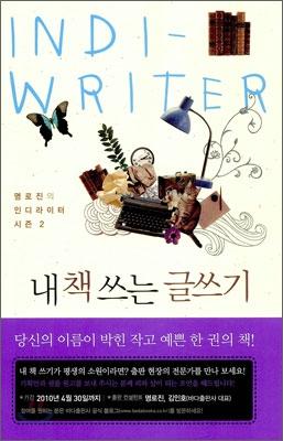 내 책 쓰는 글쓰기